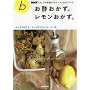 NHK「きょうの料理ビギナーズ」ABCブック お酢おかず。レモンおかず。-みんなの好きな、すっぱすぎないおいしい味 (生活実用シリーズ) [ムックその他]