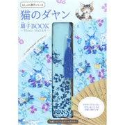 猫のダヤン扇子BOOK-Flower DAYAN [ムックその他]