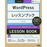 WordPressレッスンブック―HTML5&CSS3準拠 スマートフォン・タブレット対応 [単行本]