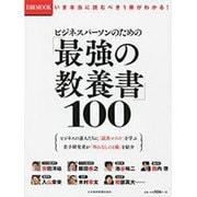 ビジネスパーソンのための「最強の教養書」100 (日経ムック) [ムックその他]