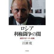 ロシア利権闘争の闇―迷走するプーチン政権 [単行本]