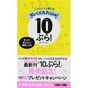 10(テン)ぷら!―じゃんじゃん解ける10パズルPrime! [単行本]