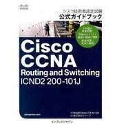 シスコ技術者認定試験公式ガイドブック Cisco CCNA Routing and Switching ICND2 200-101J [単行本]