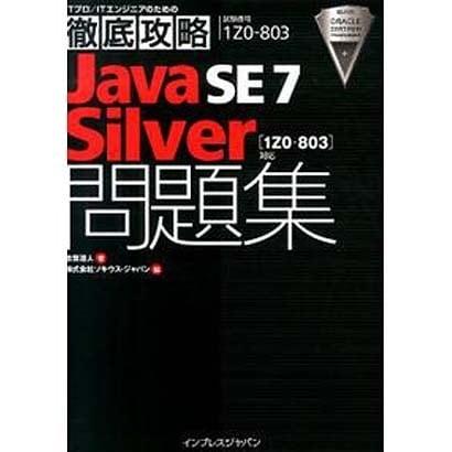 徹底攻略Java SE7 Silver問題集―1Z0-803対応 [単行本]