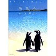 死ぬまでに見たい!絶景のペンギン―青い氷の国からエメラルド色の南の島まで [単行本]