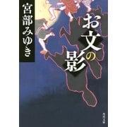 お文の影(角川文庫) [文庫]
