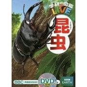 昆虫(学研の図鑑LIVE) [図鑑]