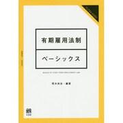 有期雇用法制ベーシックス(ジュリストBOOKS) [単行本]