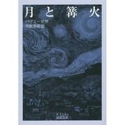 月と篝火(岩波文庫) [文庫]