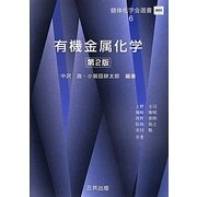 有機金属化学 第2版 (錯体化学会選書) [単行本]