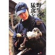 野生の猛禽を診る―獣医師・齊藤慶輔の365日 [単行本]