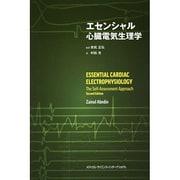 エセンシャル心臓電気生理学 [単行本]