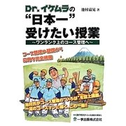 """Dr.イケムラの""""日本一""""受けたい授業―ワンランク上のコース管理へ [単行本]"""