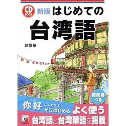 はじめての台湾語 改訂新版 (アスカカルチャー) [単行本]