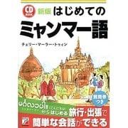 はじめてのミャンマー語 新版 (アスカカルチャー) [単行本]
