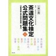 茶道文化検定公式問題集〈6〉1級・2級―練習問題と第6回検定問題・解答 [単行本]