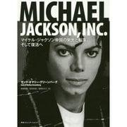 MICHAEL JACKSON,INC.―マイケル・ジャクソン帝国の栄光と転落、そして復活へ [単行本]