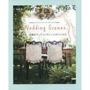 世界一素敵なウェディングシーンのつくり方―HAWAIIウェディングプランナーのアイディアBOOK Wedding Scenes [単行本]