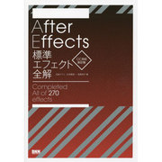 After Effects標準エフェクト全解―CC対応 改訂版 [単行本]