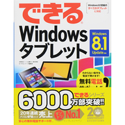 できるWindowsタブレット―Windows 8.1 Update対応(できるシリーズ) [単行本]