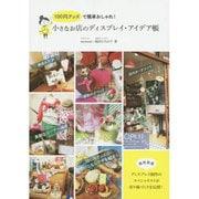 小さなお店のディスプレイ・アイデア帳―100円グッズで簡単おしゃれ! [単行本]