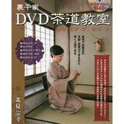裏千家DVD茶道教室 [単行本]