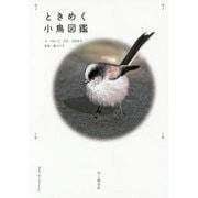 ときめく小鳥図鑑 [単行本]