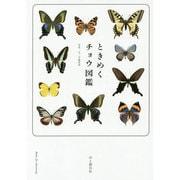 ときめくチョウ図鑑 [単行本]