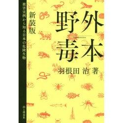 野外毒本―被害実例から知る日本の危険生物 新装版 [単行本]