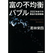 富の不均衡バブル―2022年までの黄金の投資戦略 [単行本]