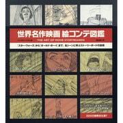 世界名作映画絵コンテ図鑑―『スター・ウォーズ』から『オールド・ボーイ』まで。名シーンに学ぶストーリーボードの技術 [単行本]