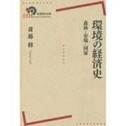 環境の経済史―森林・市場・国家(岩波現代全書) [全集叢書]
