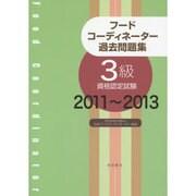 フードコーディネーター過去問題集3級資格認定試験2011~2013 [単行本]
