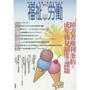 季刊福祉労働 143 [全集叢書]