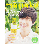 Hanako (ハナコ) 2014年 7/10号 [雑誌]