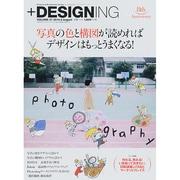 + DESIGNING (プラスデザイニング) 2014年 08月号 [雑誌]