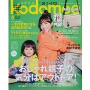 kodomoe 2014年 08月号 [雑誌]