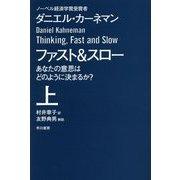 ファスト&スロー―あなたの意思はどのように決まるか?〈上〉(ハヤカワ・ノンフィクション文庫) [文庫]