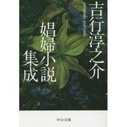 吉行淳之介娼婦小説集成(中公文庫) [文庫]