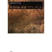 集書日誌・詩誌「リアン」のこと(高橋新太郎セレクション〈3〉) [単行本]