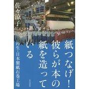 紙つなげ!彼らが本の紙を造っている―再生・日本製紙石巻工場 [単行本]