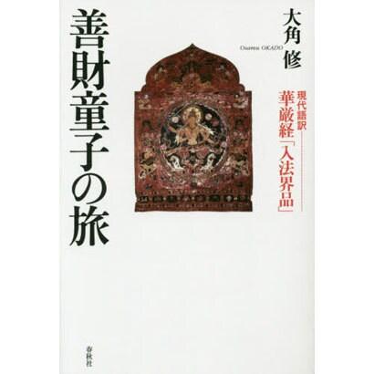 善財童子の旅―現代語訳華厳経「入法界品」 [単行本]