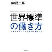 世界標準の働き方―日本式ガラパゴス仕事から脱しよう [単行本]
