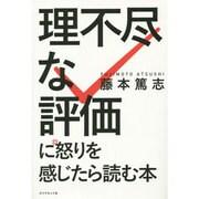 「理不尽な評価」に怒りを感じたら読む本 [単行本]