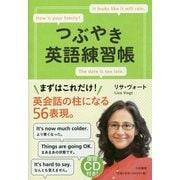 つぶやき英語練習帳 [単行本]