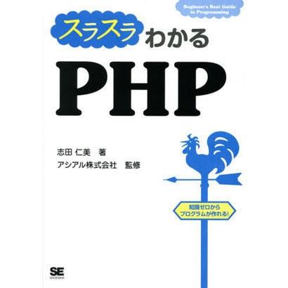 スラスラわかるPHP [単行本]