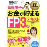 花輪陽子のお金が貯まるFP3級テキスト [単行本]