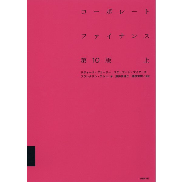 コーポレート・ファイナンス〈上〉 第10版 [単行本]