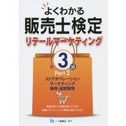 よくわかる販売士検定(リテールマーケティング)3級〈Part2〉ストアオペレーション、マーケティング、販売・経営管理 [全集叢書]