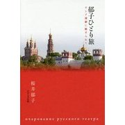 郁子ひとり旅―ロシア演劇に魅せられて [単行本]